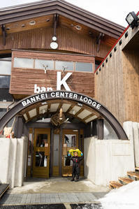 【札幌2日目】雪そり - ばんけいスキー場 - 息子とカメラとどこ行こう!