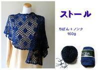 ☆ サマー用ストール - ひまわり編み物