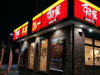 ★すき家 福岡博多駅南店★ - Maison de HAKATA 。.:*・゜☆
