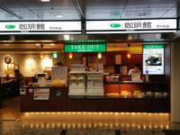 ★珈琲館 JR博多駅店★ - Maison de HAKATA 。.:*・゜☆