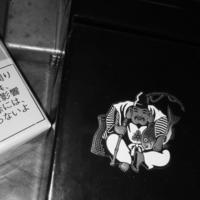 【煩悶】天秤の具合【継續】 - いんちきばさらとマクガフィン