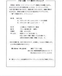 ぐるーぷ連 2017 春のワークショップ - 劇団ぐるーぷ連