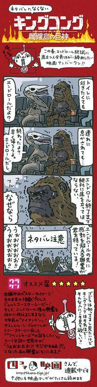 ネタバレにならない『キングコング 髑髏島の巨神』 - ウラケン