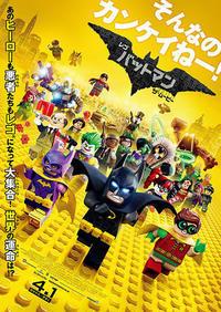【映画感想】レゴバットマン ザ・ムービー - セメタリープライム2