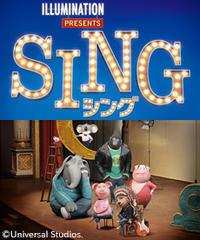 【映画感想】SING - セメタリープライム2