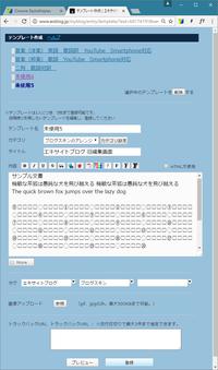 エキサイトブログ / 旧編集画面のアレンジ(7) Chrome版 - 旧テンプレート編集 専用 - At Studio TA