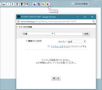 エキサイトブログ / 旧編集画面のアレンジ(8) Chrome版 - ライフログ等の整形 - At Studio TA