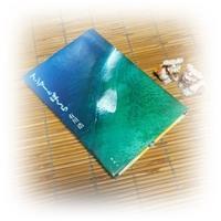 📕「アンマーとぼくら」有川浩(#1723) - 続☆今日が一番・・・♪