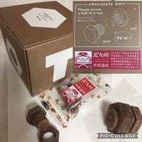 ネジチョコ - 小天堂 江戸日記