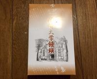 K太郎入学式 - 雑食日記