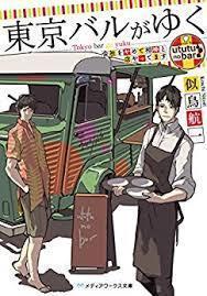 東京バルがゆく/似鳥航一読みました。 - Brixton Naoki`s blog