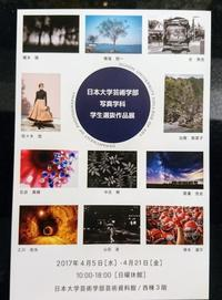 日本大学芸術学部 写真学科 学生選抜作品展 から - 一意専心のシャッターを!