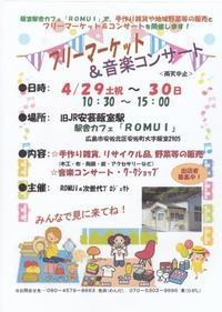 GWの予定 - romui
