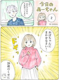 """今日のあーちゃん 第2話 - ひのひとの""""ひ""""日常"""