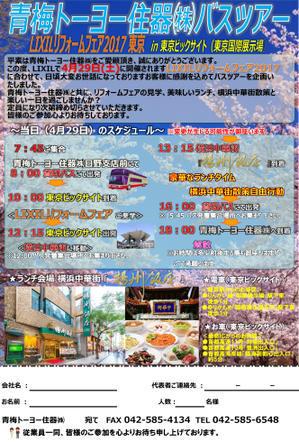 LIXILリフォームフェア2017東京+横浜中華街お食事バスツアー - 有山工務店のひとり言