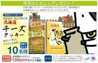 北海道のくらしアンケート くらしく 4月のプレゼント - omisenet : 街の販促屋さん