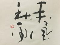 高いのと、低いのと…      「風」 - 筆文字・商業書道・今日の一文字・書画作品<札幌描き屋工山>