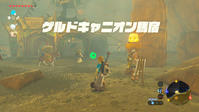 WiiU版「ゼルダの伝説 ブレス オブ ザ ワイルド」雑記:三体目の神獣を奪還したザラシ。 - ゴチログ GOTTHI-LOG