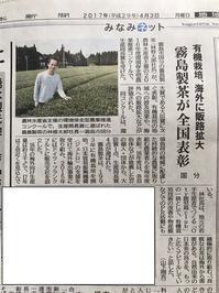霧島製茶の新聞掲載 - カルチャー・コネクション便り