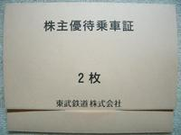 東武鉄道株主優待乗車証 - Joh3の気まぐれ鉄道日記