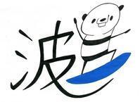 本日のイラスト その283(漢字を感じて その3 波に乗るパンダ) - hacmotoのフォルダ