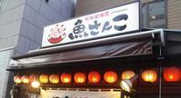大衆居酒屋 魚さんこ/函館市 大門地区 ~道南旅行⑧~ - 貧乏なりに食べ歩く