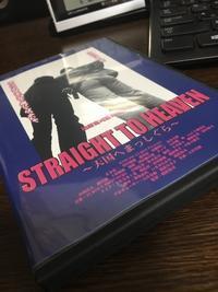 音楽ユニットで出演した映画のDVDが届いた! - 阿野裕行 Official Blog