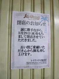 【池袋情報】Leis Hawaiiが閉店しました - 池袋うまうま日記。