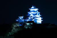 姫路城ブルーライトアップ - とりあえず撮ってみました