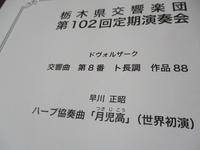 「月児高」世界初演!!栃木県交響楽団第102回定期演奏会 - 食べられないケーキ屋さん Sango-Papa