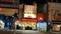 黒門屋らーめん 総本店@日本橋 - スカパラ@神戸 美味しい関西 メチャエエで!!