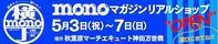 """(4/5)GWに""""モノ・ショップ@mono横丁""""に出店します!! - オーディオ万華鏡(真空管徒然日記)"""