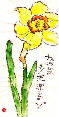 2017年4月 花水木絵手紙 ミニ巻紙 ♪♪ - NONKOの絵手紙便り