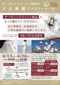 4日間限定「天衣無縫ファミリーセール」を開催いたします。4/13(木)-16(日) - 天衣無縫本社スタッフブログ