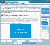 エキサイト編集画面のアレンジ(28) IE11版 - ブラシュアップ More拡張 - At Studio TA