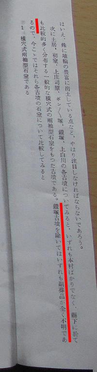5.昭和の調査書 - シュタイブ!