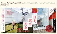 『日本、家の列島』@パナソニック汐留ミュージアム - いぬのおなら