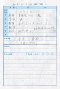 10月5日 - なおちゃんの今日はどんな日?