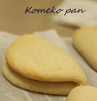 米粉ぱん - KOMUGIのパン工房