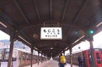 九州満喫きっぷ 門司港 - ほら、こわくない。