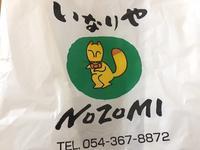 お手軽お手頃。いなりやNOZOMI - ブラボーHIROの食べ歩きロード ~美味しいお店を求めて~