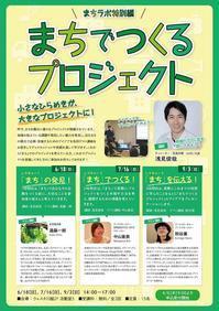 【受講生募集!】まちラボ特別編 「まちでつくるプロジェクト」@ウェスタ川越 - Shunya.Asami-Portfolio-