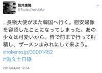 筒井康隆に小説のモデルにと打診された三浦和義 - 楽なログ