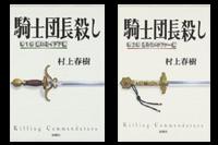 【読書】 騎士団長殺し / 村上 春樹 - ワカバノキモチ 朝暮日記