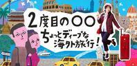 バリ島TV情報「2度目のバリ島~ちょっとディープな海外旅行~」♪ - 渡バリ病棟