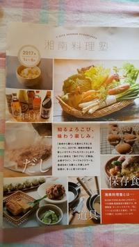 湘南料理塾 - 鎌倉fonteの日常