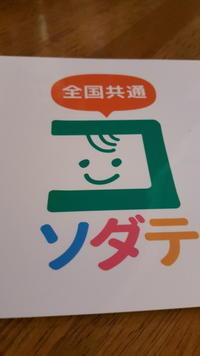 子連れ応援マーク - 鎌倉fonteの日常
