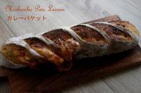 フレッシュフルーツ自家製酵母・ドイツパンの作り方 - 自家製天然酵母パン教室Espoir3n(エスポワールサンエヌ)料理教室 お菓子教室 さいたま