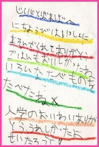 実は転倒入院してました( ;∀;) - 毎日手紙を描こう★貰うともっと嬉しい手紙