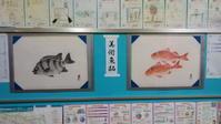 魚拓~みんなの広場~ - 埼玉県魚市場「市場あれこれ」